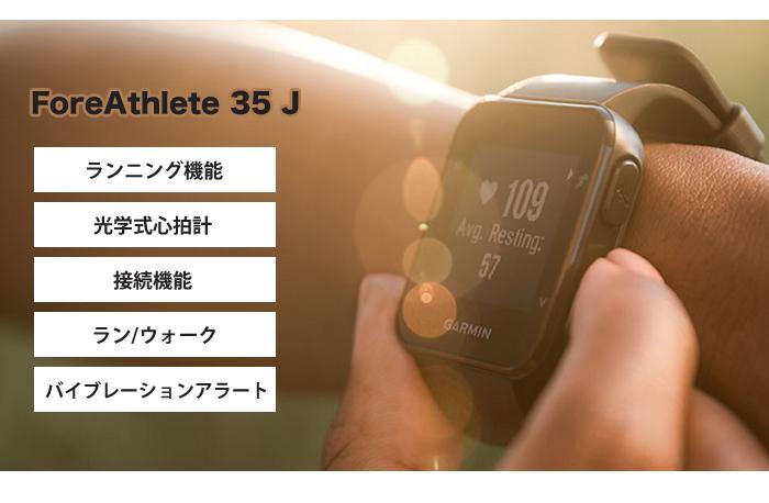 ガーミン ForeAthlete35J 主な特徴