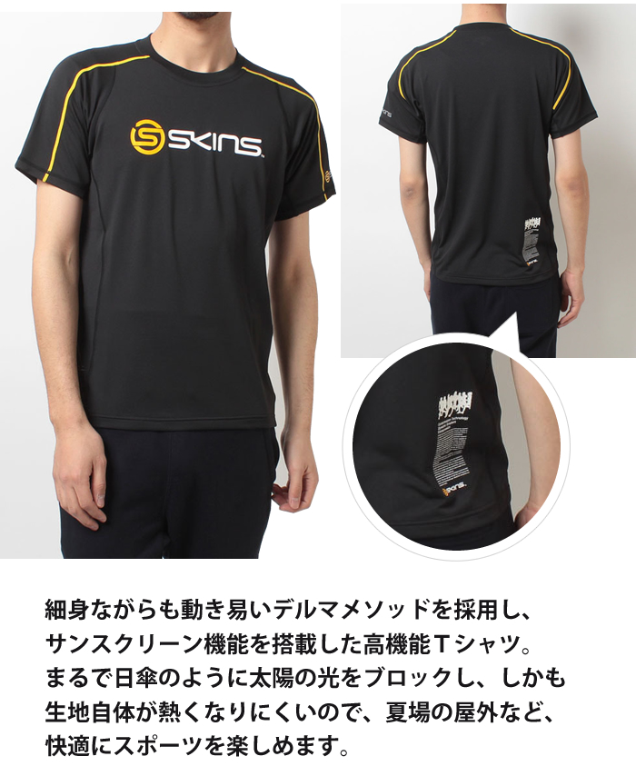 細身ながらも動き易いデルマメソッドを採用し、サンスクリーン機能を搭載した高機能Tシャツ。T