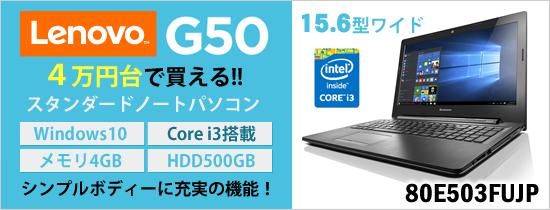 [80E503FUJP] Lenovo G50(Core i3-5005U/メモリ4GB/HDD500GB/DVDスーパーマルチ/Windows10Home 64bit/15.6型液晶) エボニーブラック