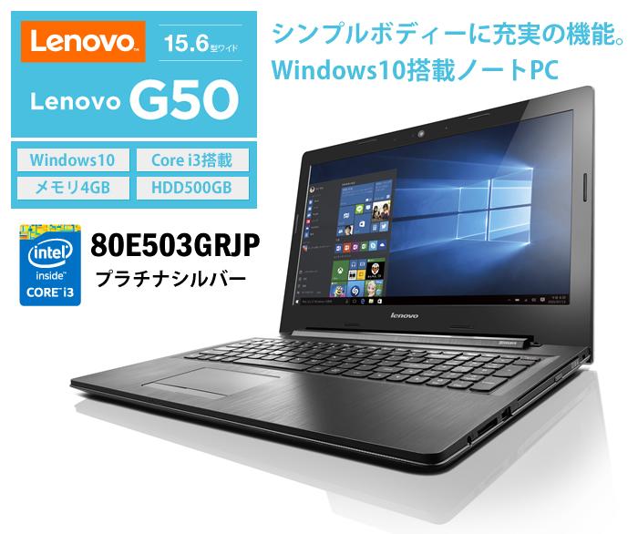 80E503GRJP Lenovo G50 レノボ ノートPC シンプルボディーに充実の機能。Windows10搭載ノートPC