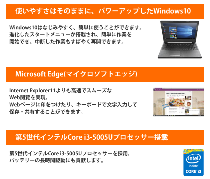 80E503GRJP 使いやすさはそのままに、パワーアップしたWindows10