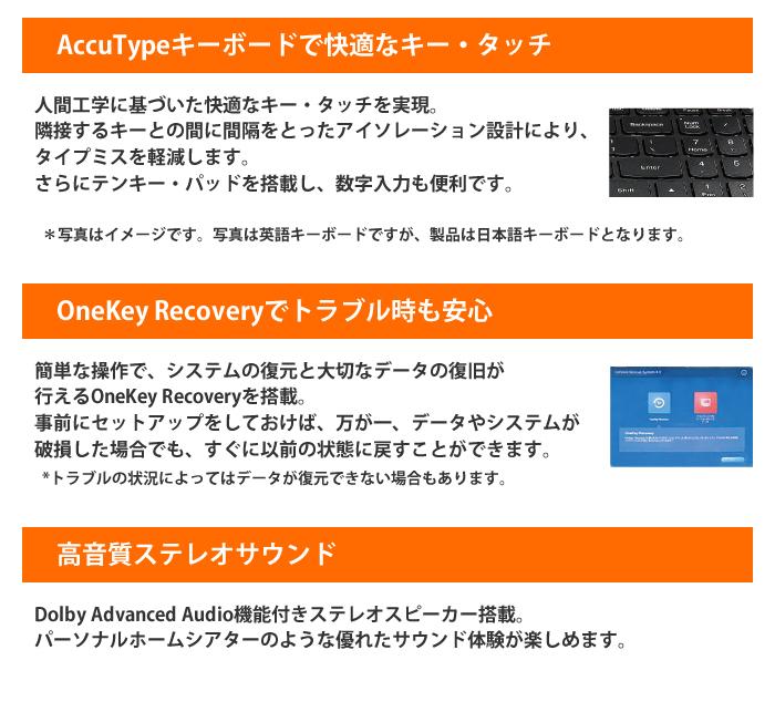 80E503GRJP AccuTypeキーボードで快適なキー・タッチ