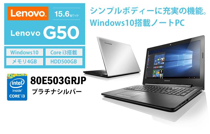 80E503GRJP Lenovo G50(Core i3-5005U/メモリ4GB/HDD500GB/DVDスーパーマルチ/Windows10Home 64bit/15.6型液晶) プラチナシルバー