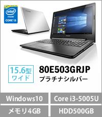 Lenovo G50(Core i3-5005U/メモリ4GB/HDD500GB/DVDスーパーマルチ/Windows10Home 64bit/15.6型液晶) プラチナシルバー