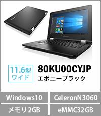 【80KU00CYJP】 Lenovo ideapad 300S(CeleronN3060/メモリ2GB/eMMC32GB/Windows10Home 64bit/11.6型液晶) エボニーブラック