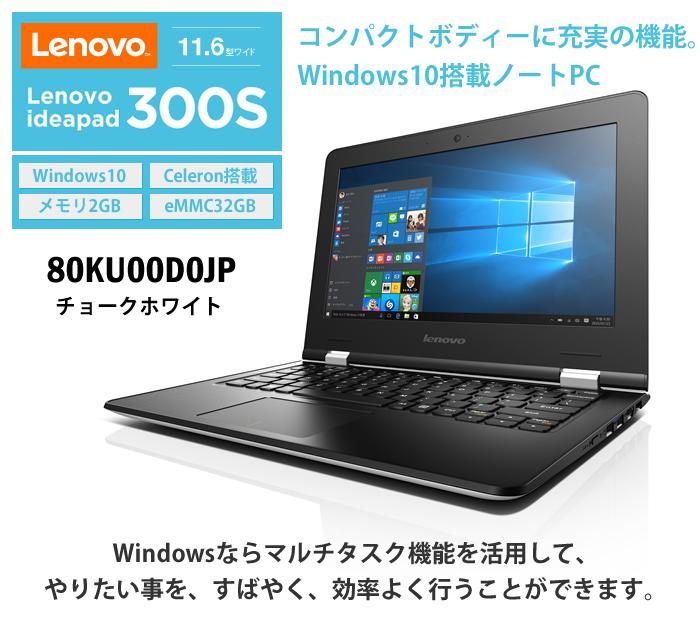 80KU00D0JP Lenovo ideapad 300S レノボ ノートPC コンパクトボディーに充実の機能。Windows10搭載ノートPC。