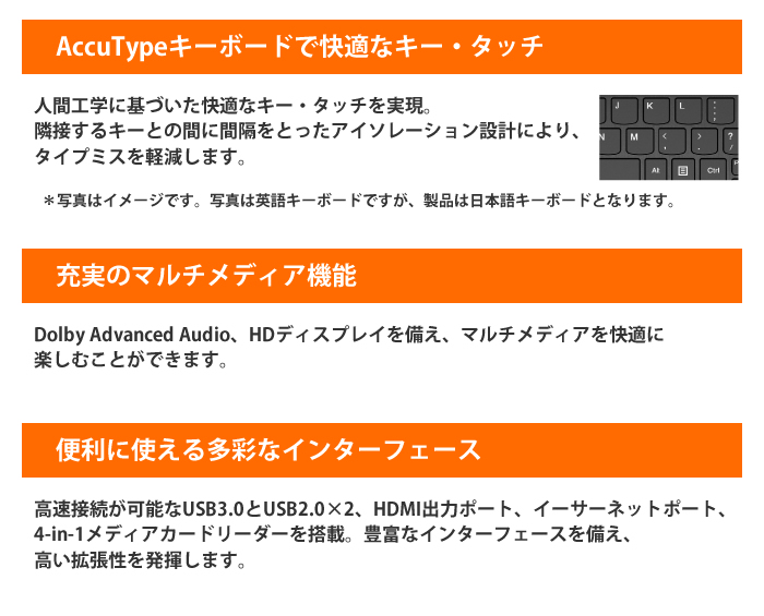 80KU00D0JP AccuTypeキーボードで快適なキー・タッチ