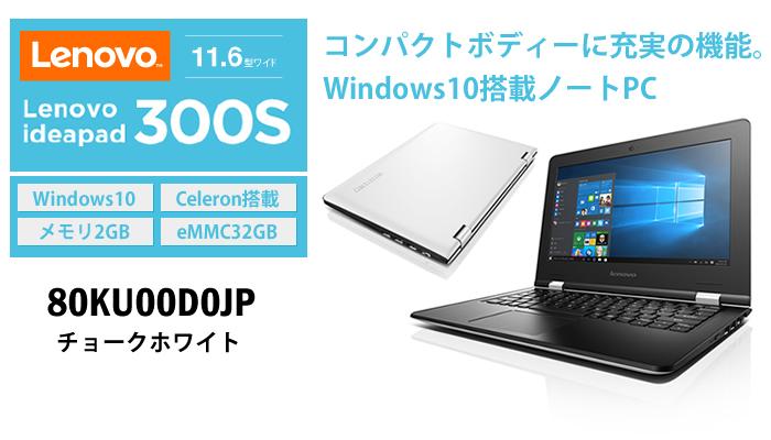 80KU00D0JP Lenovo ideapad 300S(CeleronN3060/メモリ2GB/eMMC32GB/Windows10Home 64bit/11.6型液晶) チョークホワイト