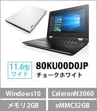 Lenovo ideapad 300S(CeleronN3060/メモリ2GB/eMMC32GB/Windows10Home 64bit/11.6型液晶) チョークホワイト