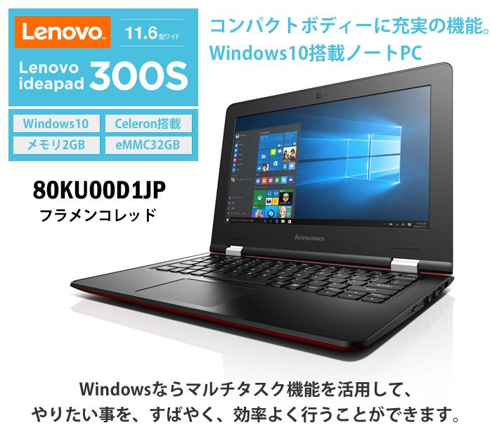 80KU00D1JP Lenovo ideapad 300S レノボ ノートPC コンパクトボディーに充実の機能。Windows10搭載ノートPC。