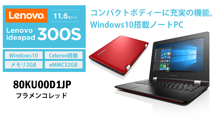 80KU00D1JP Lenovo ideapad 300S(CeleronN3060/メモリ2GB/eMMC32GB/Windows10Home 64bit/11.6型液晶) フラメンコレッド