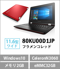 【80KU00D1JP】 Lenovo ideapad 300S(CeleronN3060/メモリ2GB/eMMC32GB/Windows10Home 64bit/11.6型液晶) フラメンコレッド