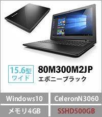 【80M300M2JP】 Lenovo ideapad300(CeleronN3060/メモリ4GB/500GB SSHD/DVDスーパーマルチ/Windows10Home 64bit/15.6型液晶) エボニーブラック