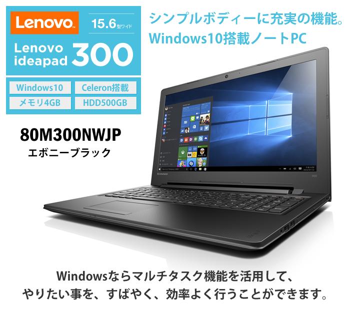 80M300NWJP Lenovo ideapad 300 レノボ ノートPC シンプルボディーに充実の機能。Windows10搭載ノートPC。