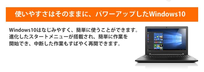 80M300NWJP 使いやすさはそのままに、パワーアップしたWindows10