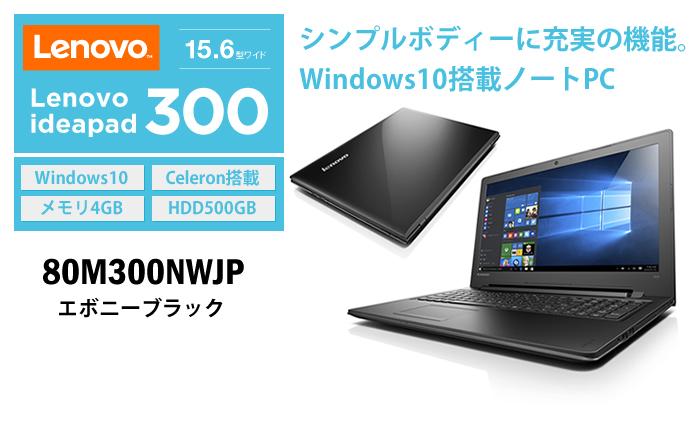 80M300NWJP Lenovo ideapad300(CeleronN3160/メモリ4GB/HDD500GB/DVDスーパーマルチ/Windows10Home 64bit/15.6型液晶) エボニーブラック