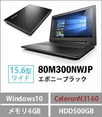 Lenovo ideapad300(CeleronN3160/メモリ4GB/HDD500GB/DVDスーパーマルチ/Windows10Home 64bit/15.6型液晶) エボニーブラック