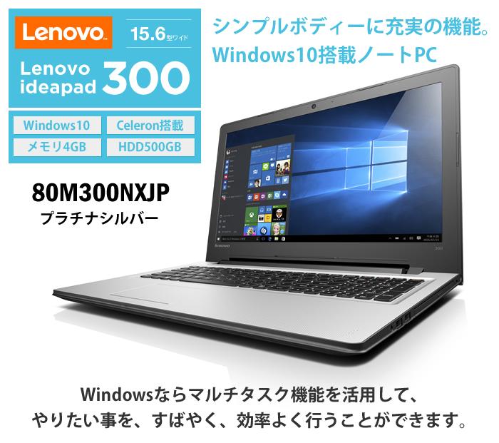 80M300NXJP Lenovo ideapad 300 レノボ ノートPC シンプルボディーに充実の機能。Windows10搭載ノートPC。