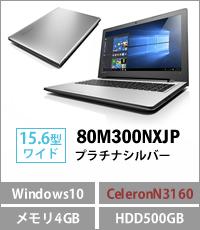 【80M300NXJP】 Lenovo ideapad300(CeleronN3160/メモリ4GB/HDD500GB/DVDスーパーマルチ/Windows10Home 64bit/15.6型液晶) プラチナシルバー