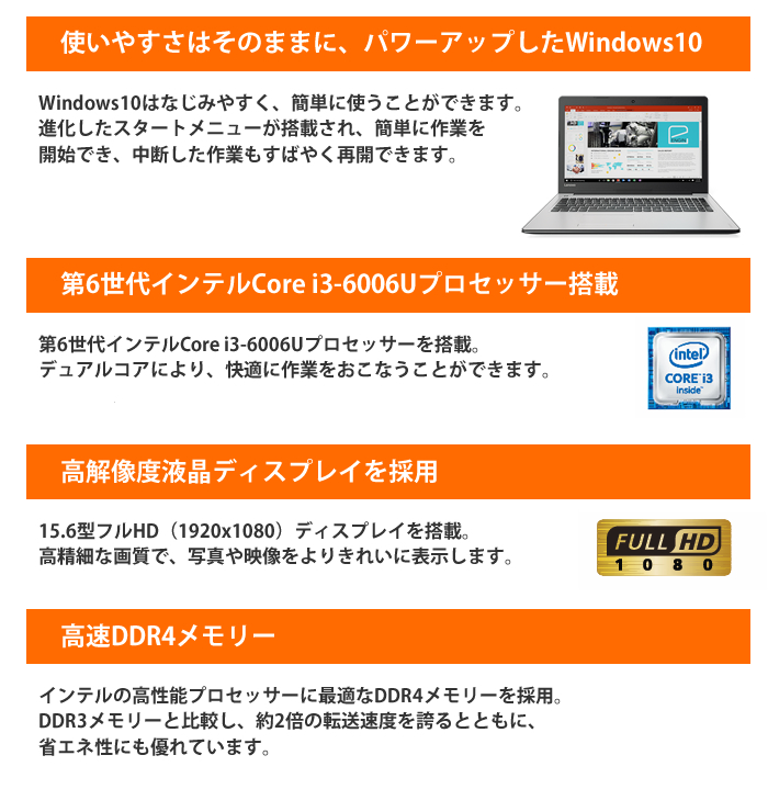 80SM01XGJP 使いやすさはそのままに、パワーアップしたWindows10
