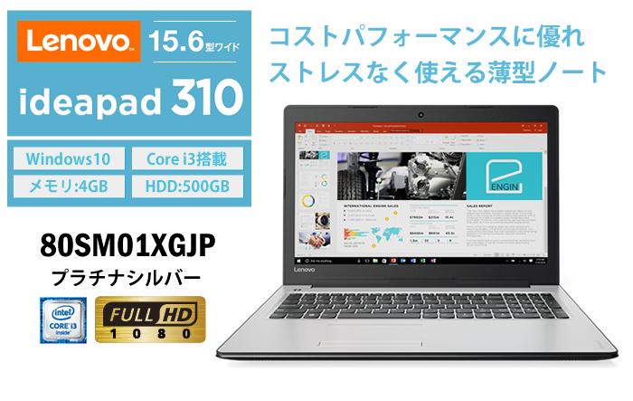 80SM01XGJP レノボ ノートパソコン Lenovo ideapad 310(Core i3-6006U/メモリ:4GB/HDD:500GB/DVDスーパーマルチ/Windows10Home 64bit/15.6型FHD/プラチナシルバー)