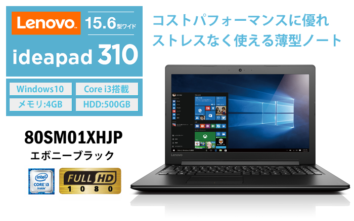 80SM01XHJP レノボ ノートパソコン  Lenovo ideapad 310(Core i3-6006U/メモリ:4GB/HDD:500GB/DVDスーパーマルチ/Windows10Home 64bit/15.6型FHD/エボニーブラック)