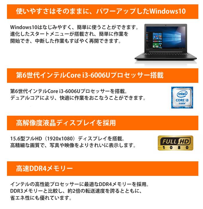 80SM01XHJP 使いやすさはそのままに、パワーアップしたWindows10