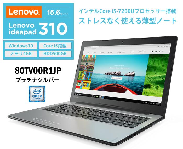 80TV00R1JP Lenovo ideapad 310 レノボ 薄型ノートPC 第7世代インテルCore i5-7200Uプロセッサー搭載。