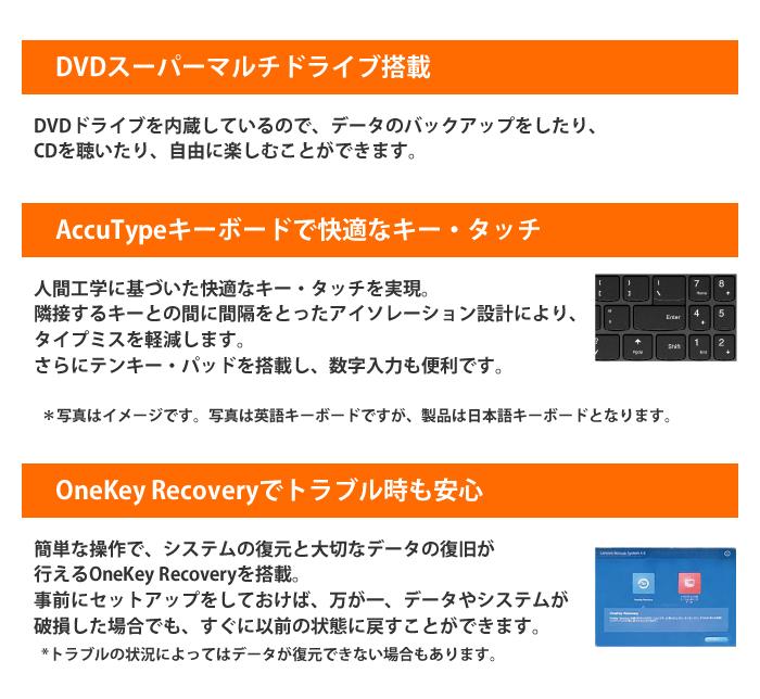 80TV00R1JP AccuTypeキーボードで快適なキー・タッチ