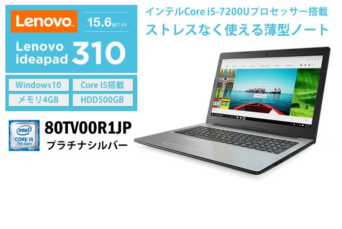 80TV00R1JP Lenovo ideapad 310(Core i5-7200U/メモリ4GB/HDD500GB/DVDスーパーマルチ/Windows10Home 64bit/15.6型液晶) プラチナシルバー