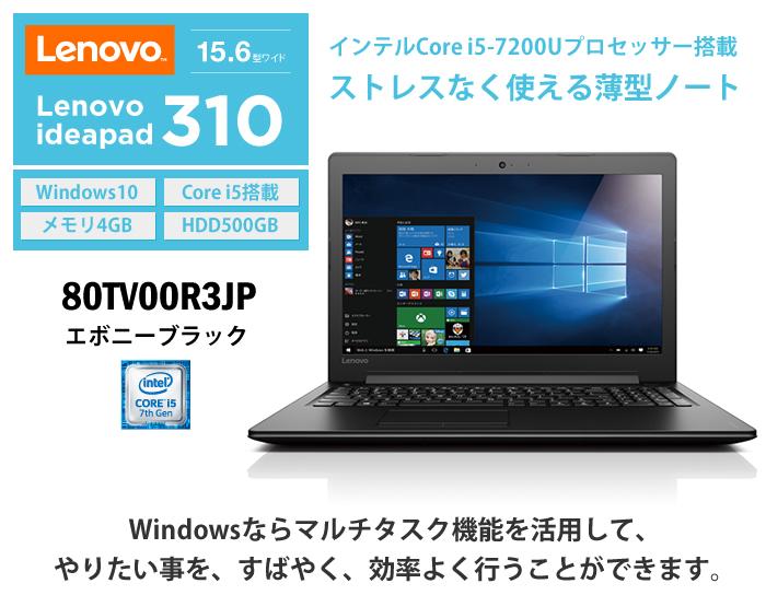 80TV00R3JP Lenovo ideapad 310 レノボ 薄型ノートPC 第7世代インテルCore i5-7200Uプロセッサー搭載。