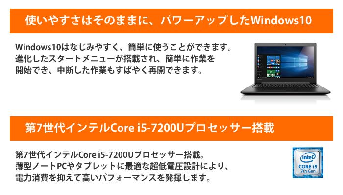 80TV00R3JP 第7世代インテルCore i5-7200Uプロセッサー搭載。