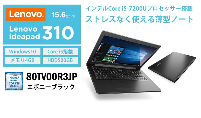 80TV00R3JP Lenovo ideapad 310(Core i5-7200U/メモリ4GB/HDD500GB/DVDスーパーマルチ/Windows10Home 64bit/15.6型液晶) エボニーブラック
