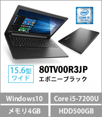 Lenovo ideapad 310(Core i5-7200U/メモリ4GB/HDD500GB/DVDスーパーマルチ/Windows10Home 64bit/15.6型液晶) エボニーブラック