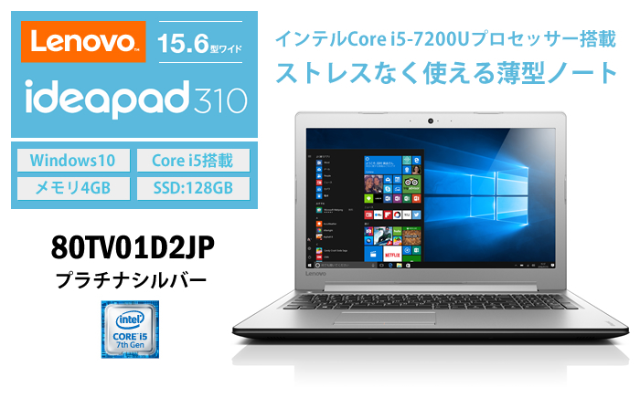80TV01D2JP レノボ ノートパソコン Lenovo ideapad 310(Core i5-7200U/メモリ:4GB/SSD:128GB/DVDスーパーマルチ/Windows10Home 64bit/15.6型FHD) プラチナシルバー