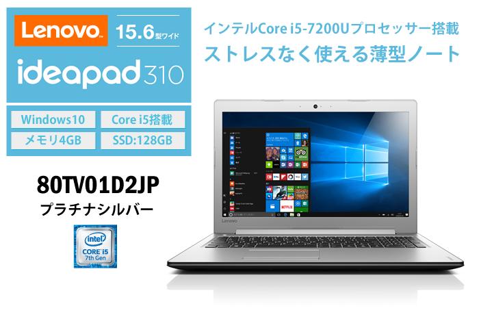 80TV01D1JP レノボ ノートパソコン Lenovo ideapad 310(Core i5-7200U/メモリ:4GB/SSD:128GB/DVDスーパーマルチ/Windows10Home 64bit/15.6型FHD) プラチナシルバー