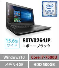 80TV0264JP レノボ ノートパソコン Lenovo ideapad 310(Core i7-7500U/メモリ:4GB/HDD:500GB/DVDスーパーマルチ/Windows10Home 64bit/15.6型HD/エボニーブラック)