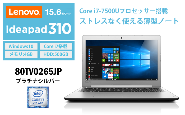 80TV0265JP レノボ ノートパソコン Lenovo ideapad 310(Core i7-7500U/メモリ:4GB/HDD:500GB/DVDスーパーマルチ/Windows10Home 64bit/15.6型HD/プラチナシルバー)