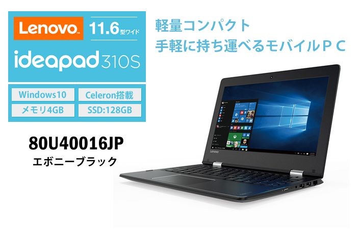 P80U40016J Lenovo ideapad 310S(CeleronN3350/メモリ:4GB/SSD:128GB/Windows10Home 64bit/11.6型HD) エボニーブラック