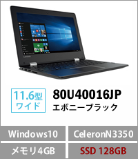 Lenovo ideapad 310S(CeleronN3350/メモリ:4GB/SSD:128GB/Windows10Home 64bit/11.6型HD) エボニーブラック