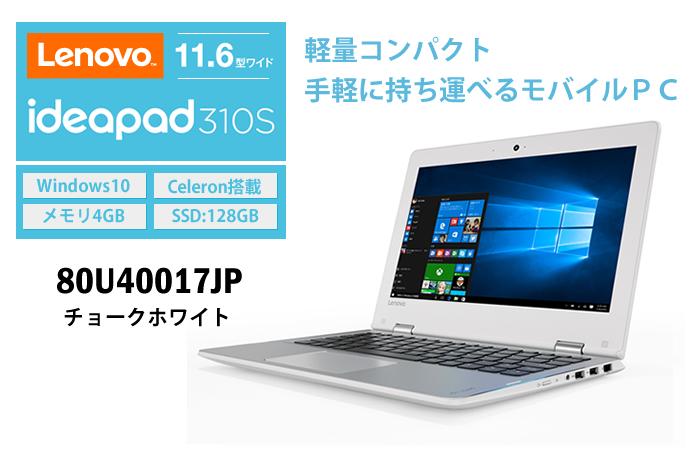 80U40017JP Lenovo ideapad 310S(CeleronN3350/メモリ:4GB/SSD:128GB/Windows10Home 64bit/11.6型HD) チョークホワイト