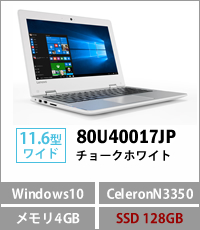 Lenovo ideapad 310S(CeleronN3350/メモリ:4GB/SSD:128GB/Windows10Home 64bit/11.6型HD) チョークホワイト