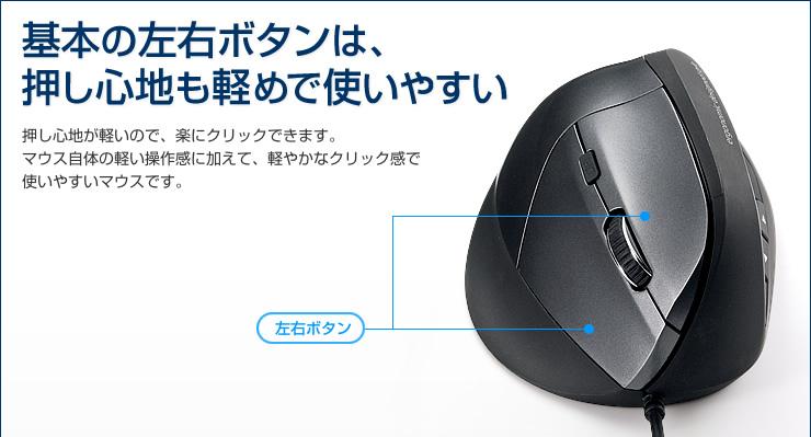 基本の左右ボタンは、押し心地も軽めで使いやすい