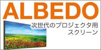 次世代のプロジェクタ用スクリーン ALBEDO(アルベド)