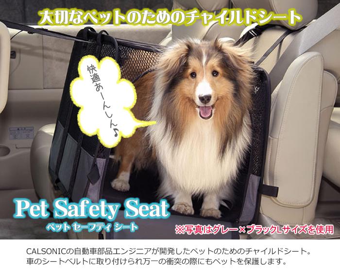 大切なペットのためのチャイルドシート ペットセーフティシート