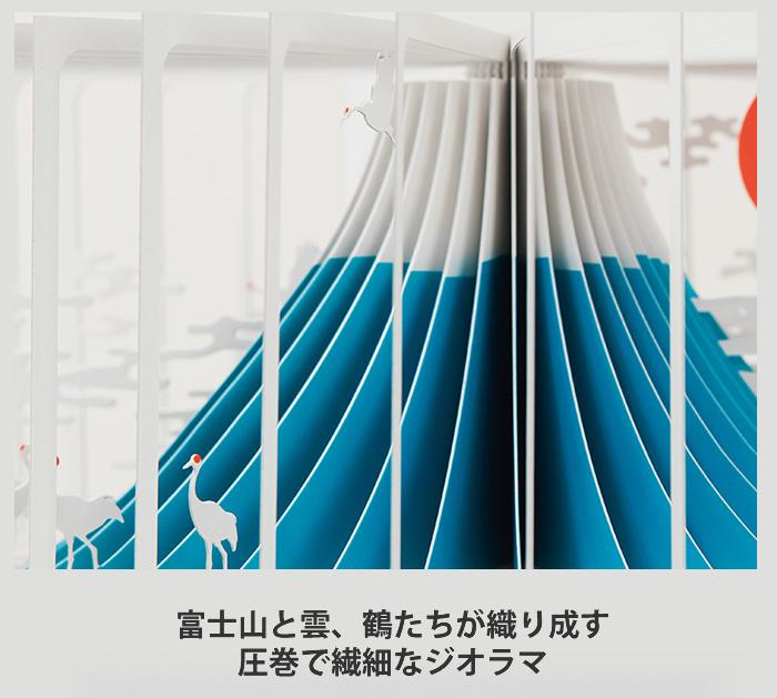 富士山と雲、鶴たちが織り成す圧巻で繊細なジオラマ