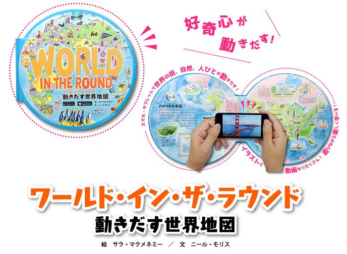 好奇心が動きだす!遊びながら学べる「体験型」地図帳!
