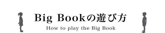 BigBookの遊び方