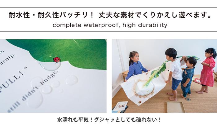 耐水性・耐久性バッチリ!丈夫な素材で繰り返し遊べます