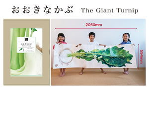 Big book おおきなかぶ
